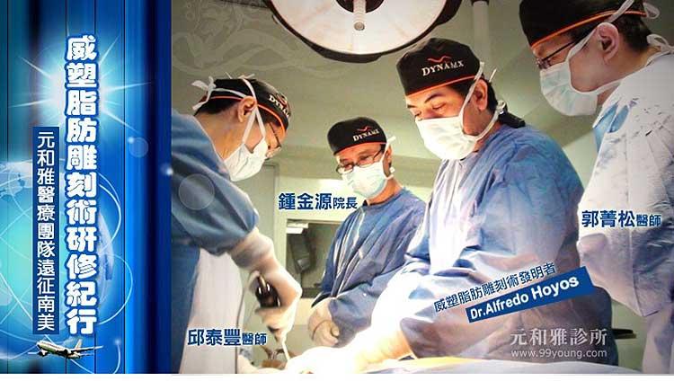6月初元和雅醫療團隊遠征南美洲研習